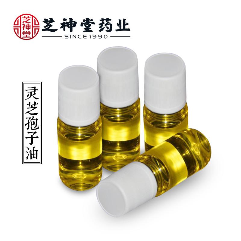 灵芝孢子油原油